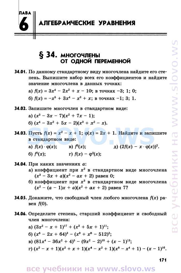 Звавич класс задачник 9 рязановский мордкович алгебра