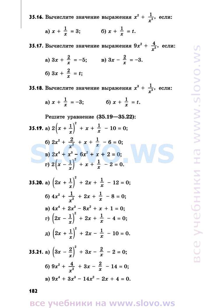 алгебра 8 звавич задачник решебник