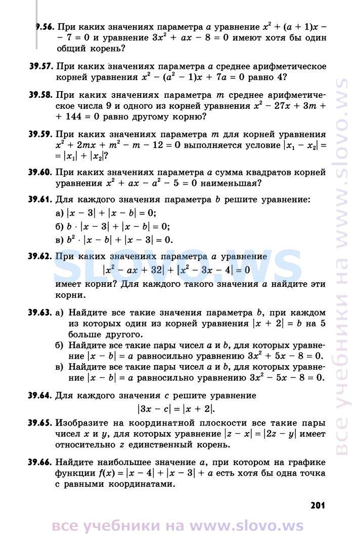 Задачник по алгебре 9 класс мордкович углубленное изучение скачать