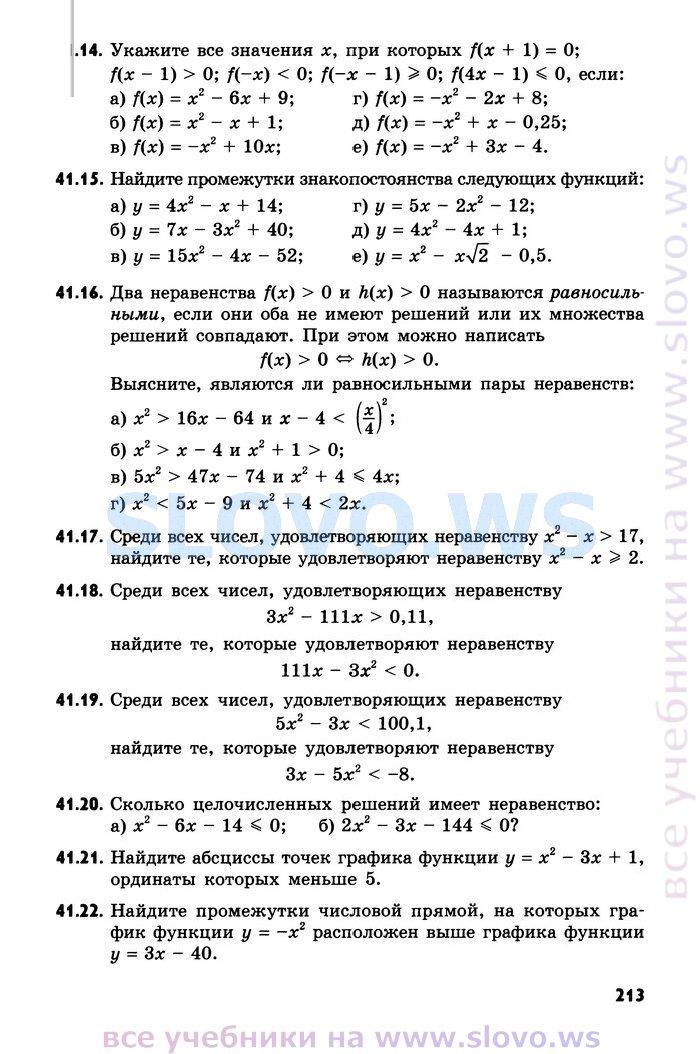 Звавич И Рязановский 9 Класс Гдз