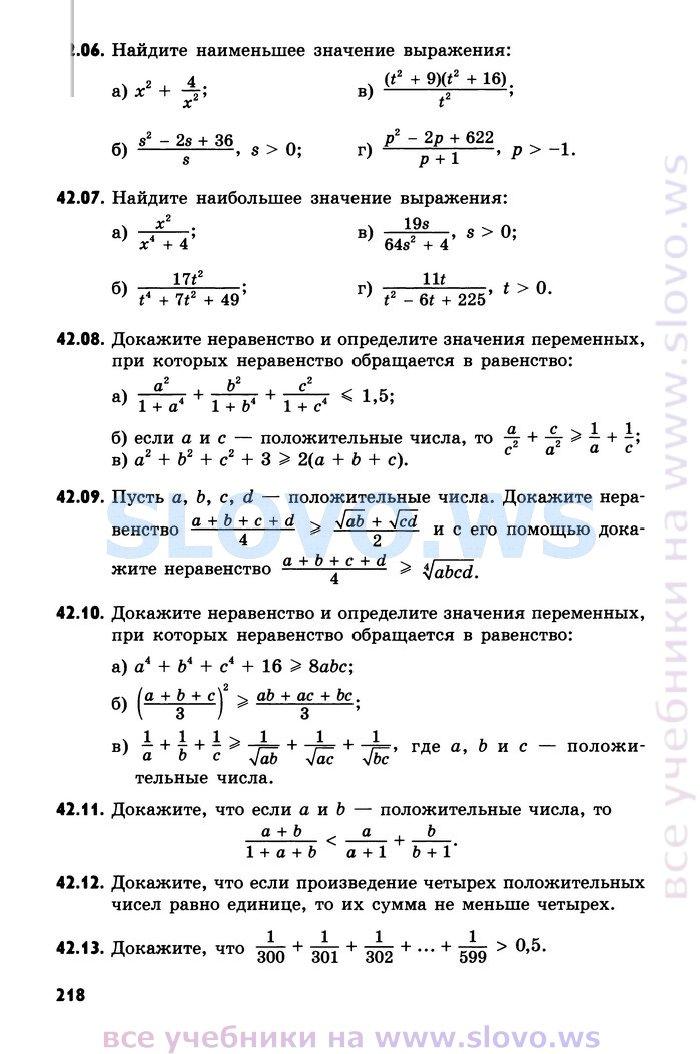 Гдз 8 Класс Алимов Проверь Себя Стр 147 Решение