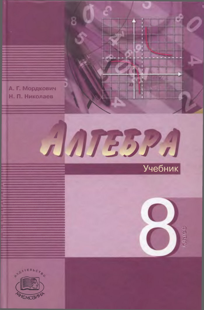 Гдз Решебник по Алгебре 7 Кл Дорофеев