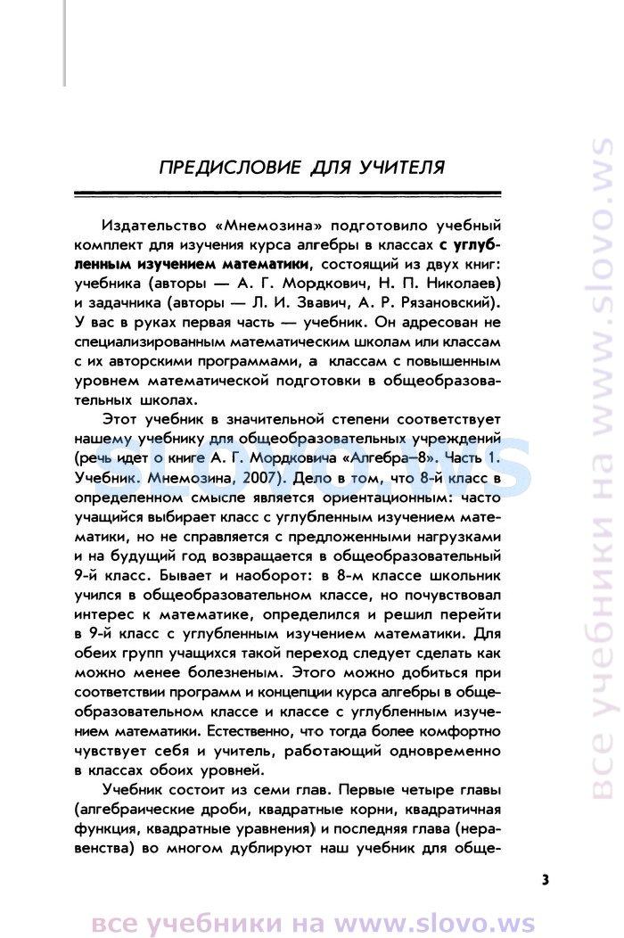 Изучение класс углубленное рязановский звавич решебник 8 гдз