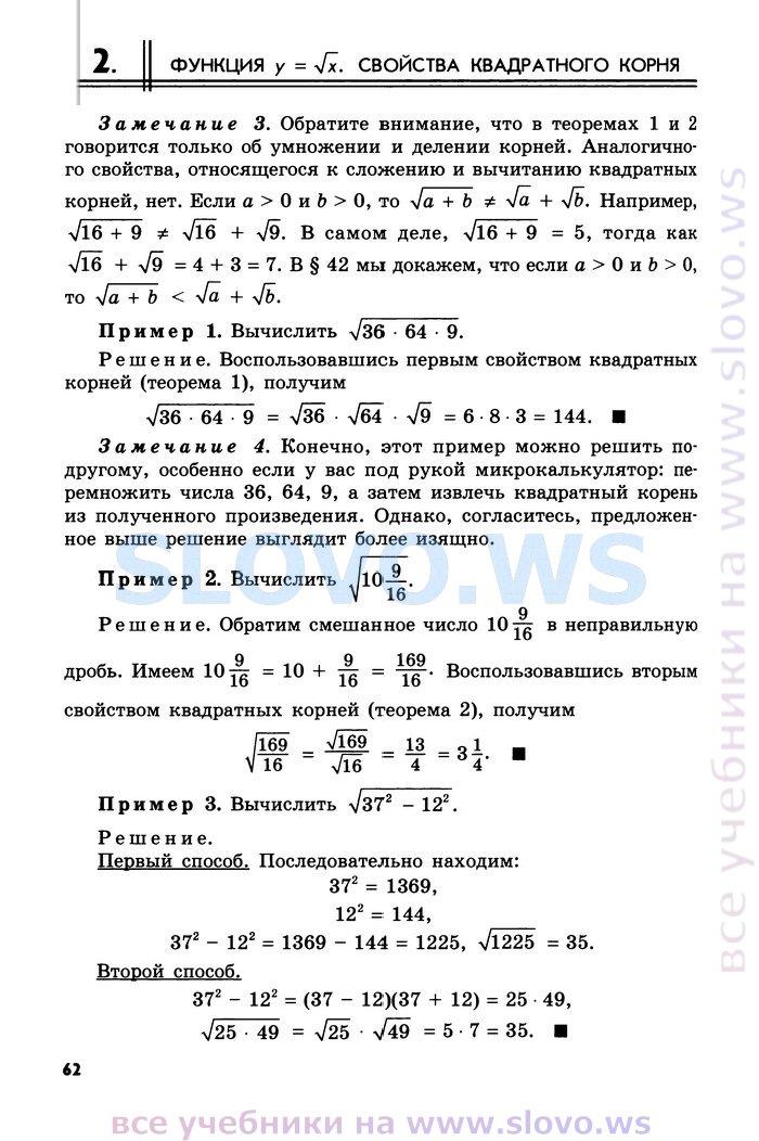 Гдз по алгебре а.г.мордкович н.п.николаев часть 1