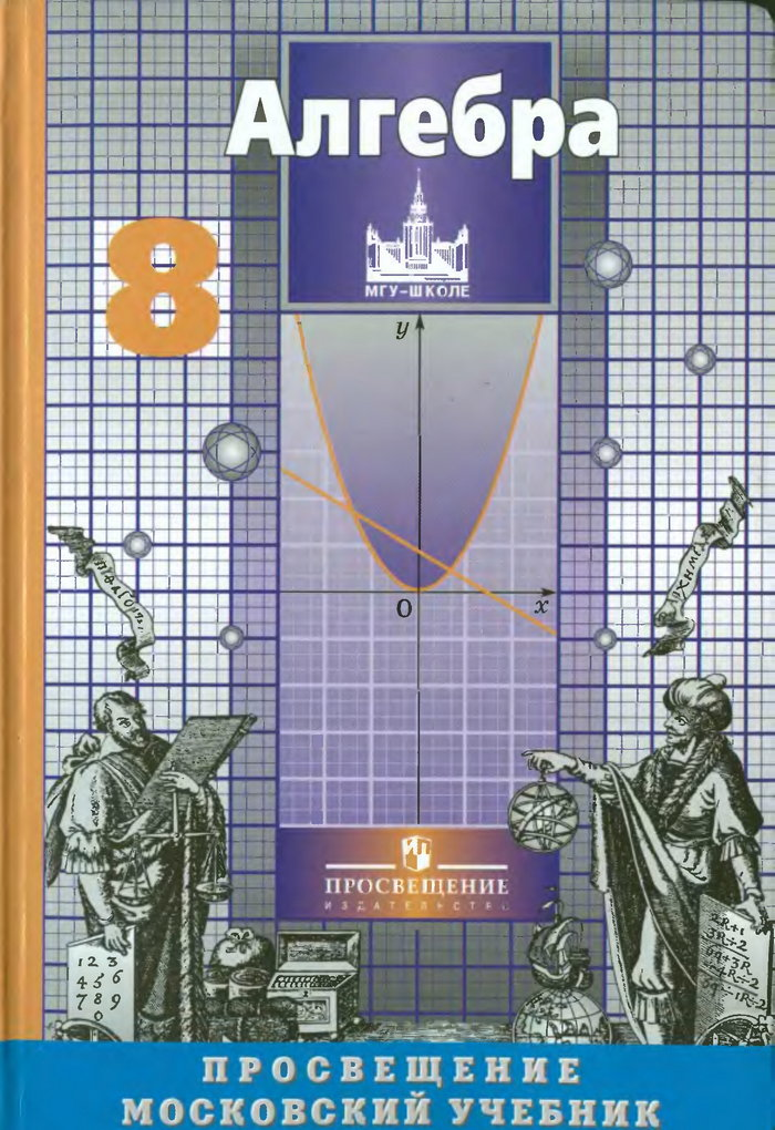 Обложка алгебра 8 класс мордкович учебник 2014