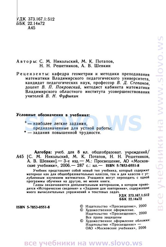 Гдз По Математике 5 Класс С.м.никольский М.к.потапов Н.н.решетников А.в.шевкин
