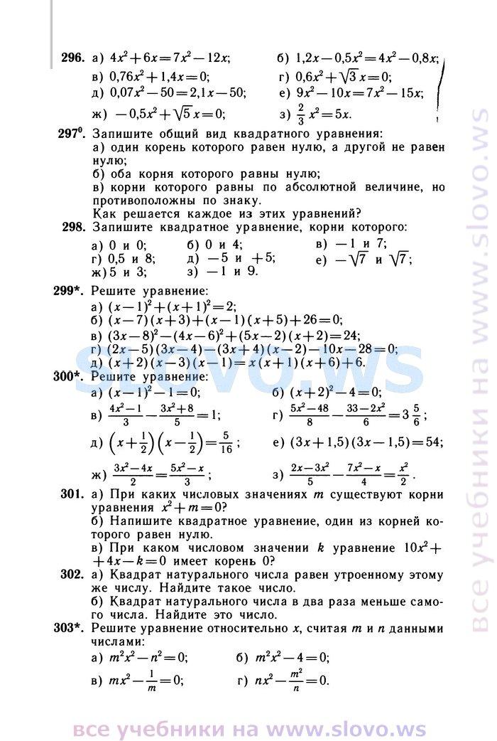 Гдз по алгебре за 7 класс никольский | peatix.