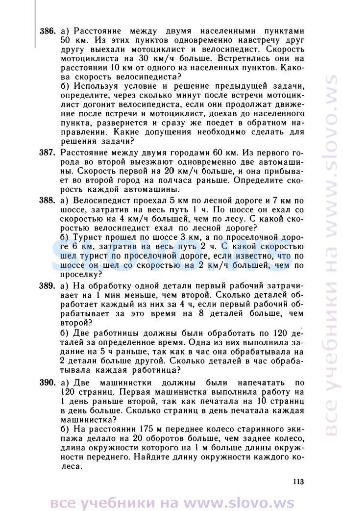 гдз алгебра 10 класс никольский потапов решетников шевкин 2008;