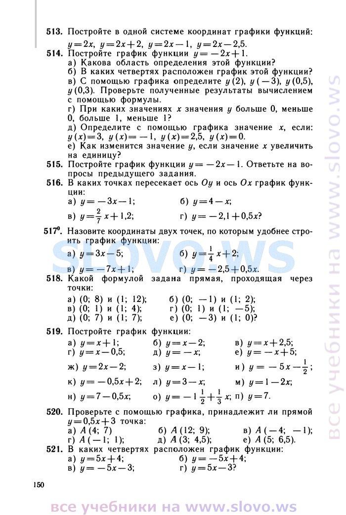 Скачать гдз для 516 упражнений по грамматике английского языка
