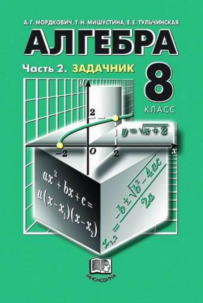 Обложка книги решебник по алгебре макарычев класс 8