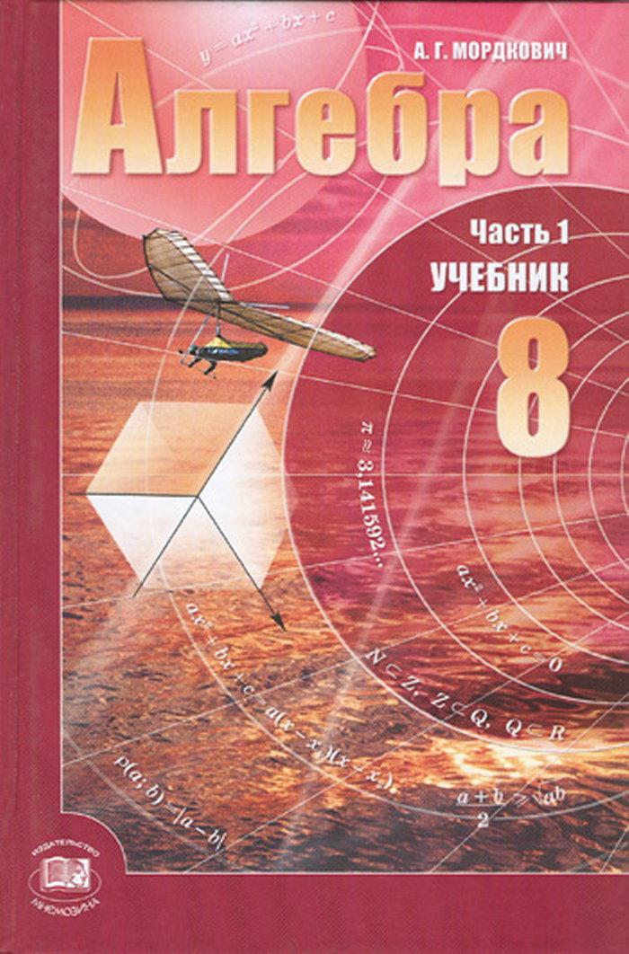 Гдз по алгебре задачник под редакцией мордкович 9 класс 2001