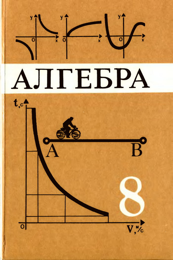 гдз по алгебре за 8 класс: