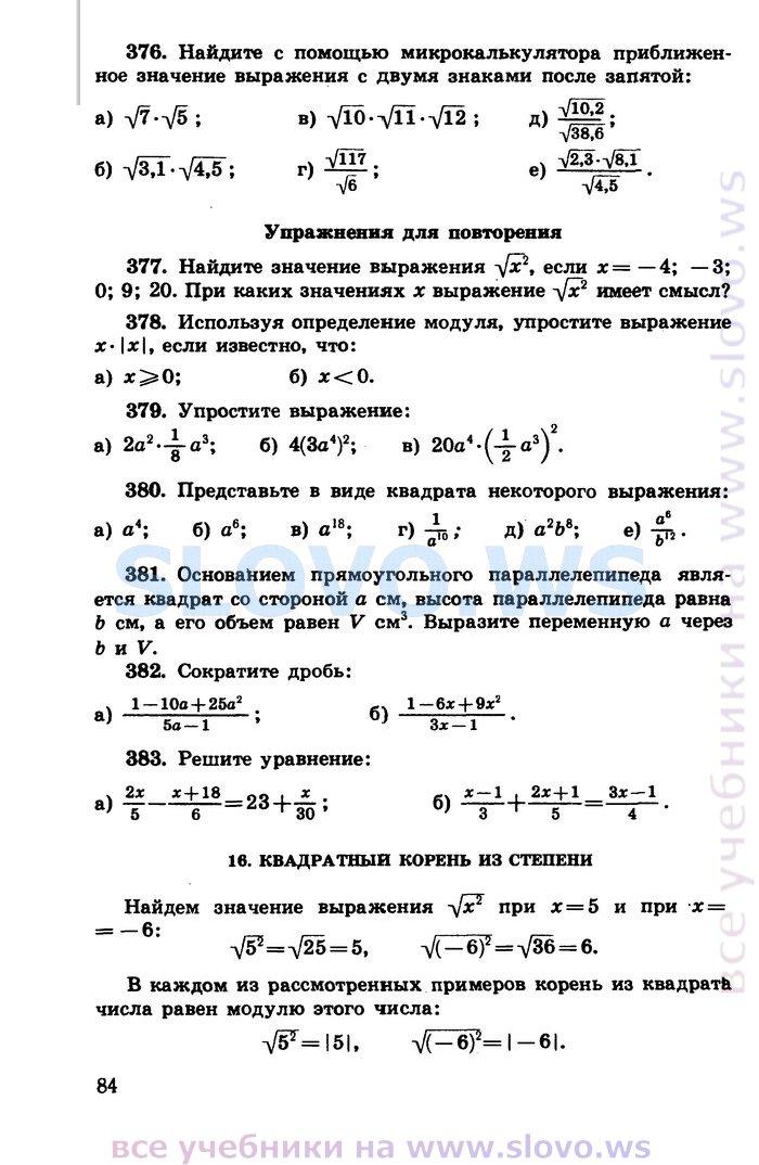 Решебник по алгебре мордковича 2007 год