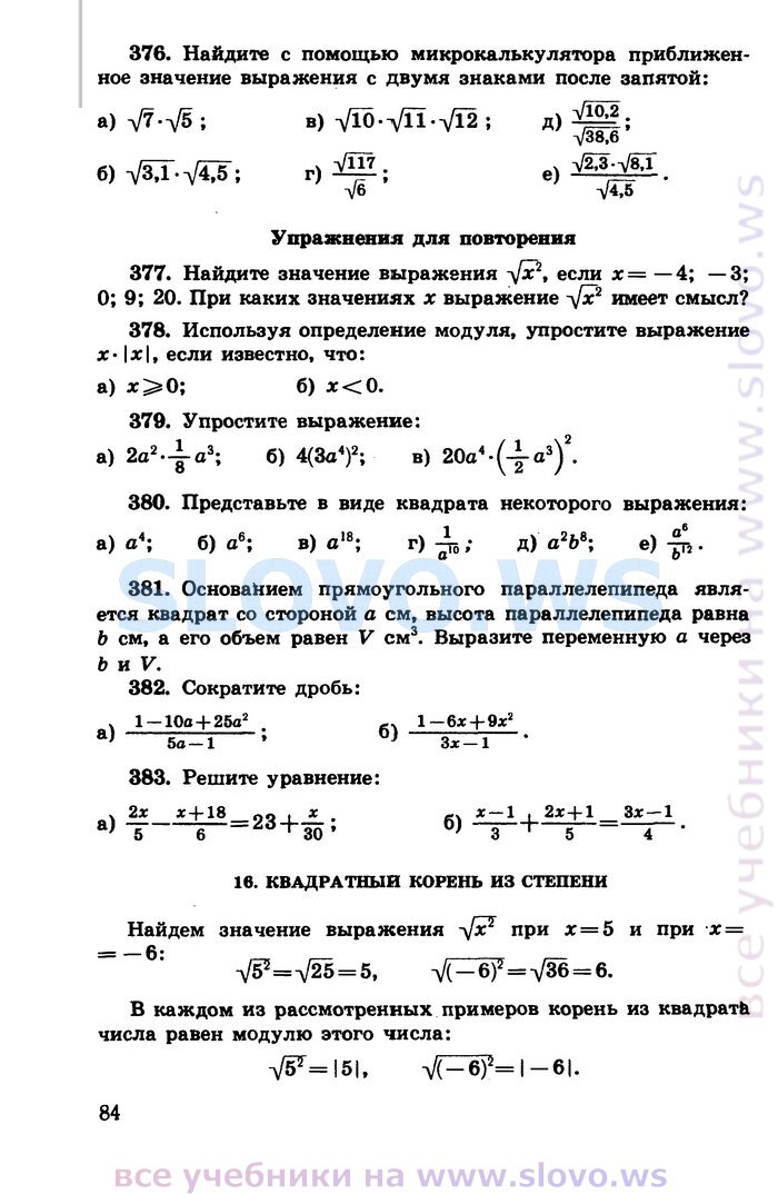 Гдз за 7 по алгебре