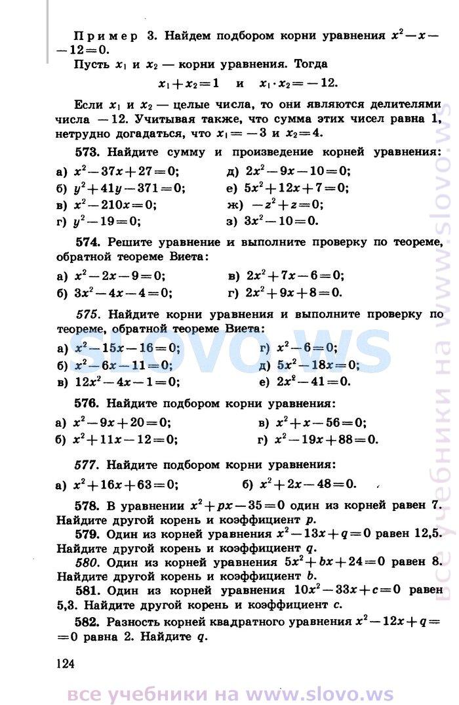 По ридакцие под решебник теляковского 8класс алгебре