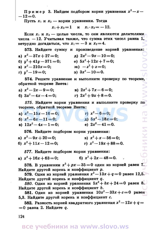 Алгебре 8 макарычев гдз 1991 по