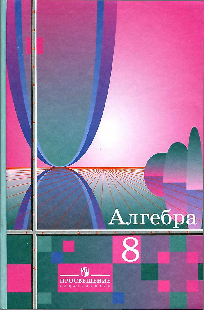 Обложка книги алгебра 8 класс учебник алимов