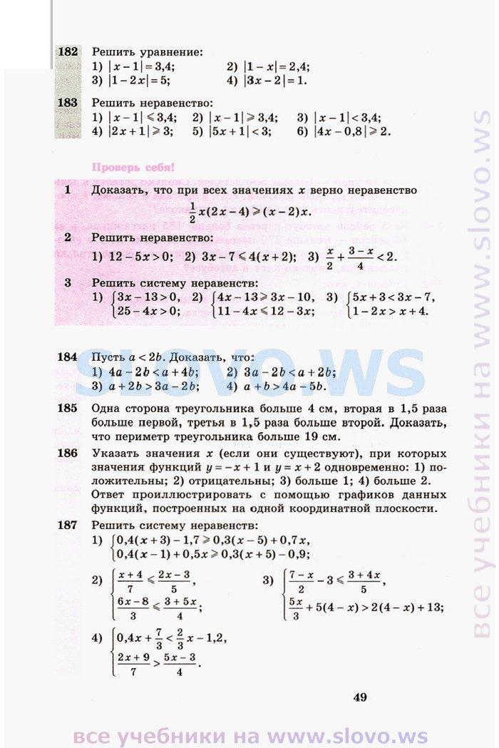алгебра 8 класс алимов проверь себя стр