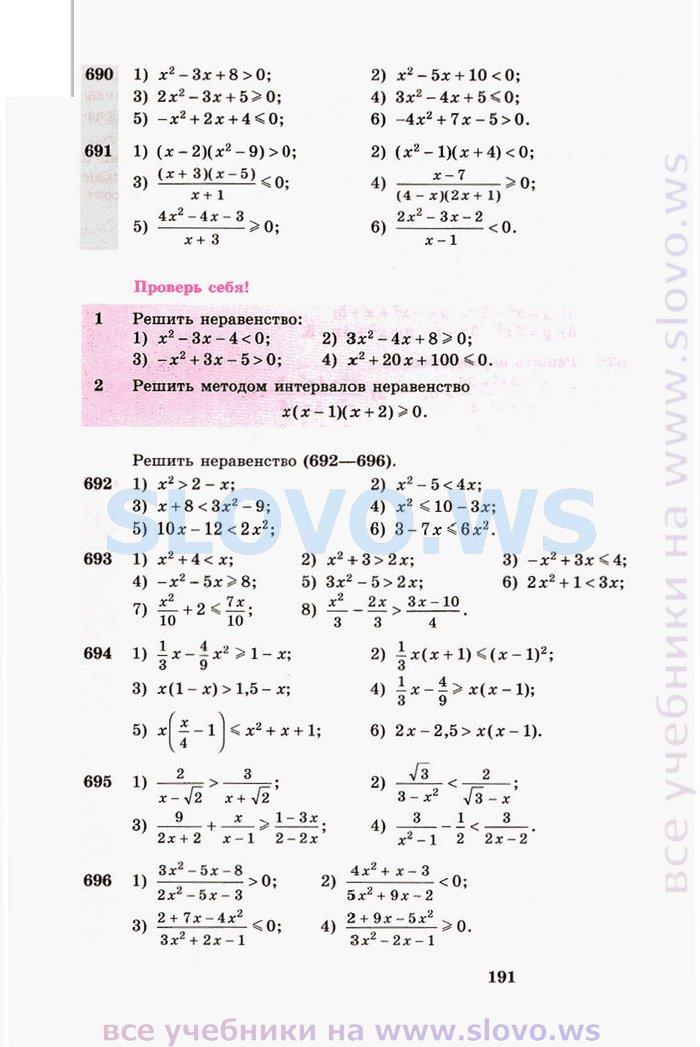 Готовые домашние задания и проверь себя по алгебре класса