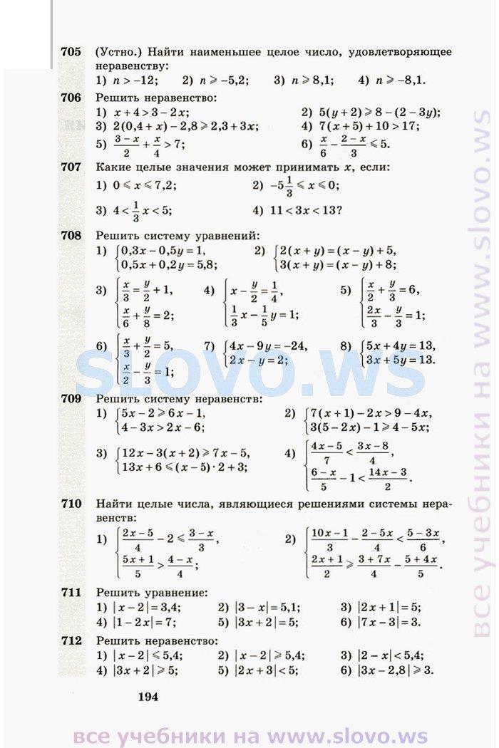 решебники геометрии и алгебре а.п ершова в.в голобородько 7 класс списывай.ру