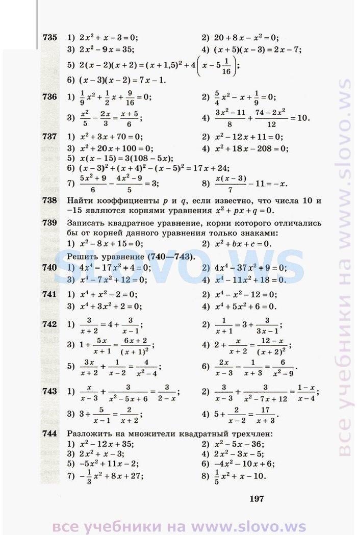 гдз по алгебре для 8 класса колягин ткачева федорова шабунин