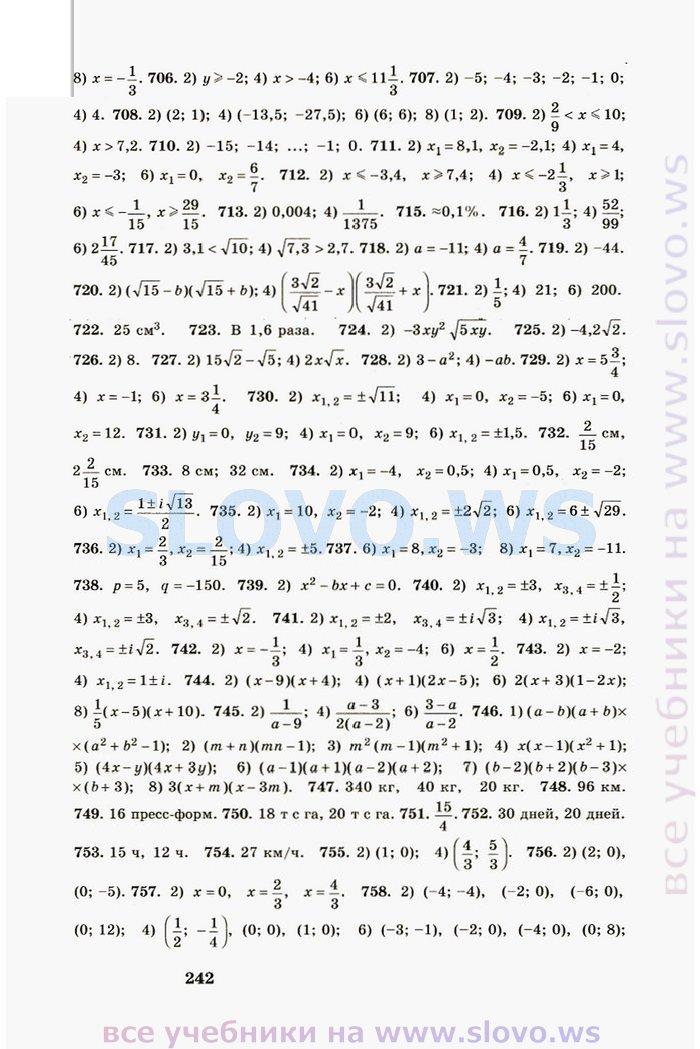 гдз за 7 класс по алгебре авторы алимов колягин