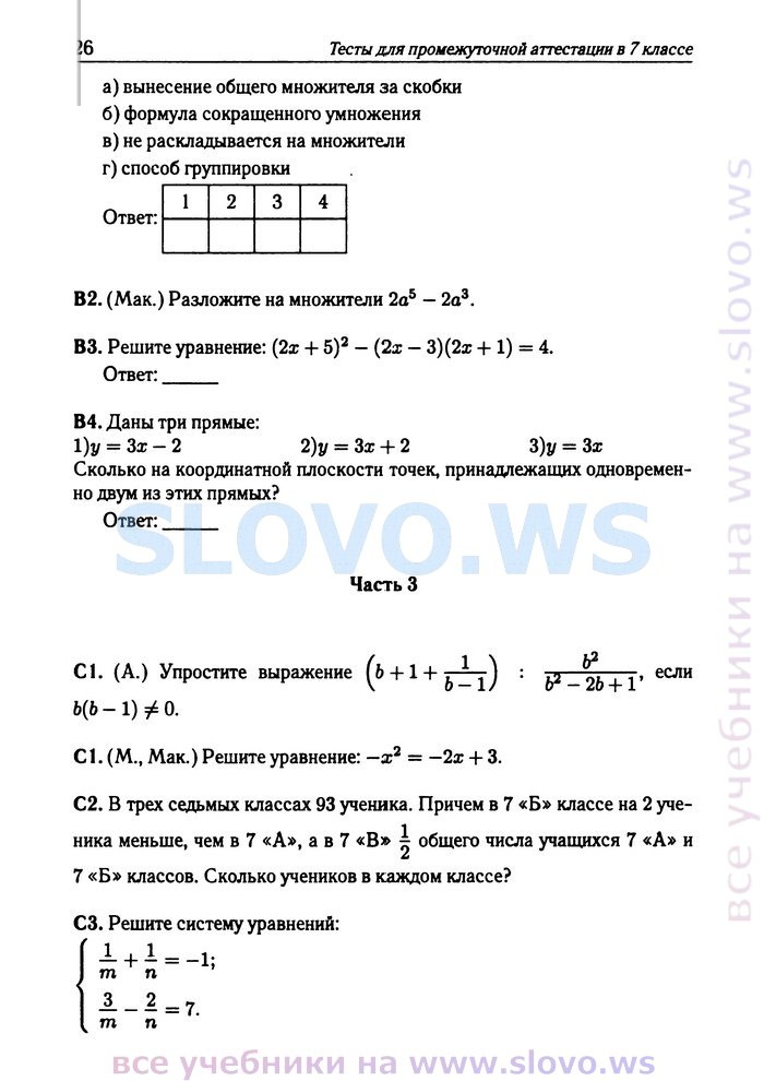 Решебник Тесты Для Промежуточной Аттестации 6 Класс