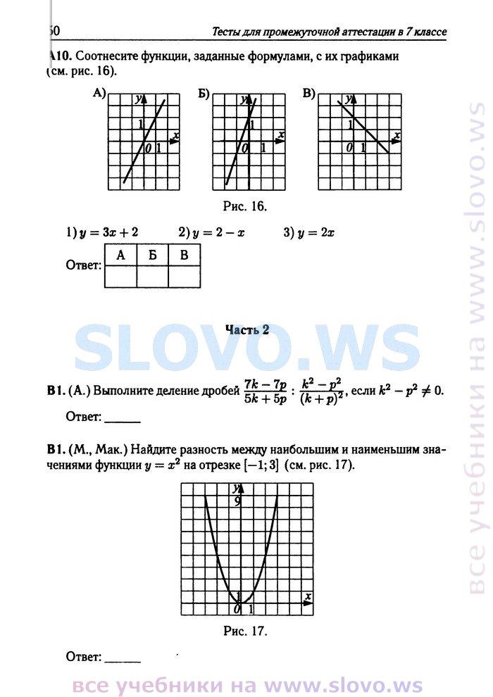 Гдз по алгебре тест для промежуточной аттестации 7-8 класс 2007
