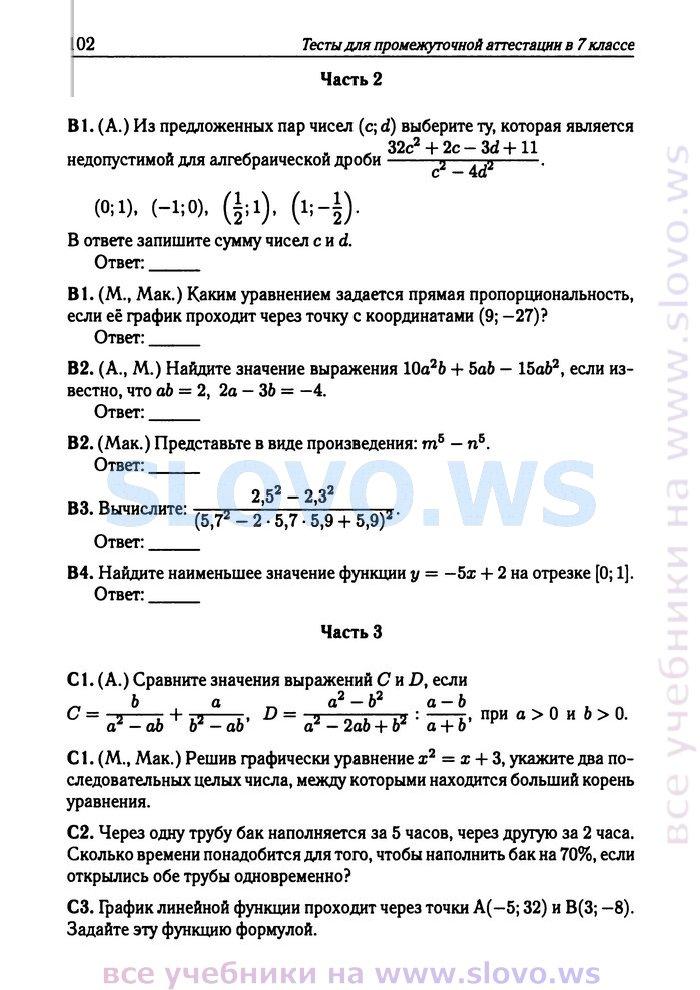 тесты класс тематические лысенко 8 алгебре гдз по
