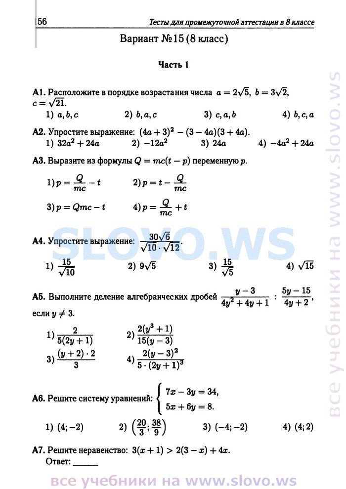 Формулы по физике возрастанию 8 класс