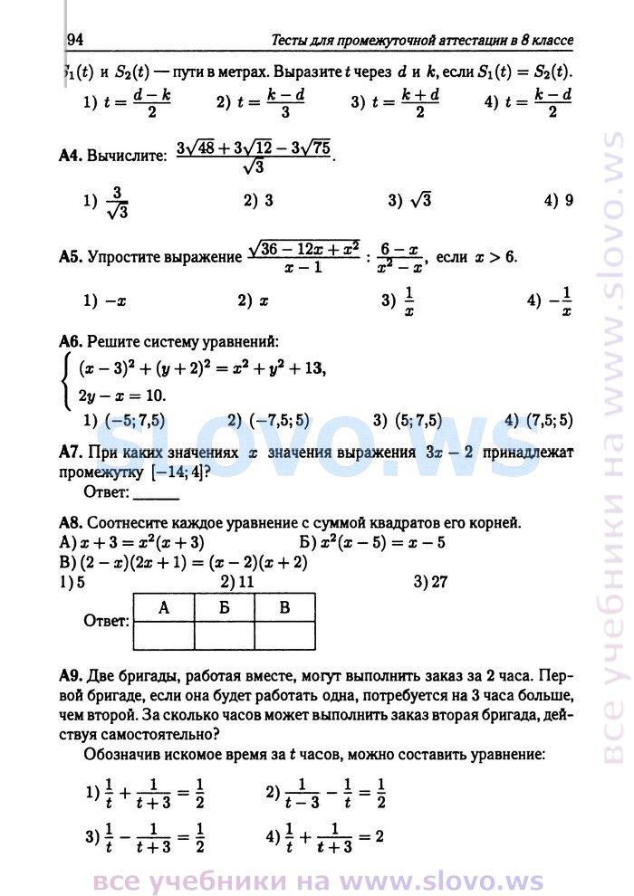 Промежуточной класс 6 для тесты аттестации решебник