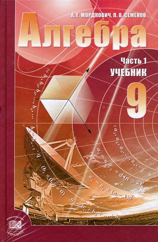 Учебник мордкович 9 класс алгебра