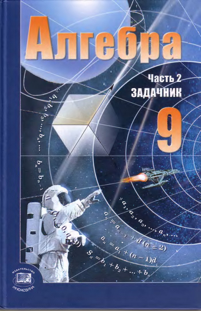 Книга алгебра макарычев 10 класс учебник