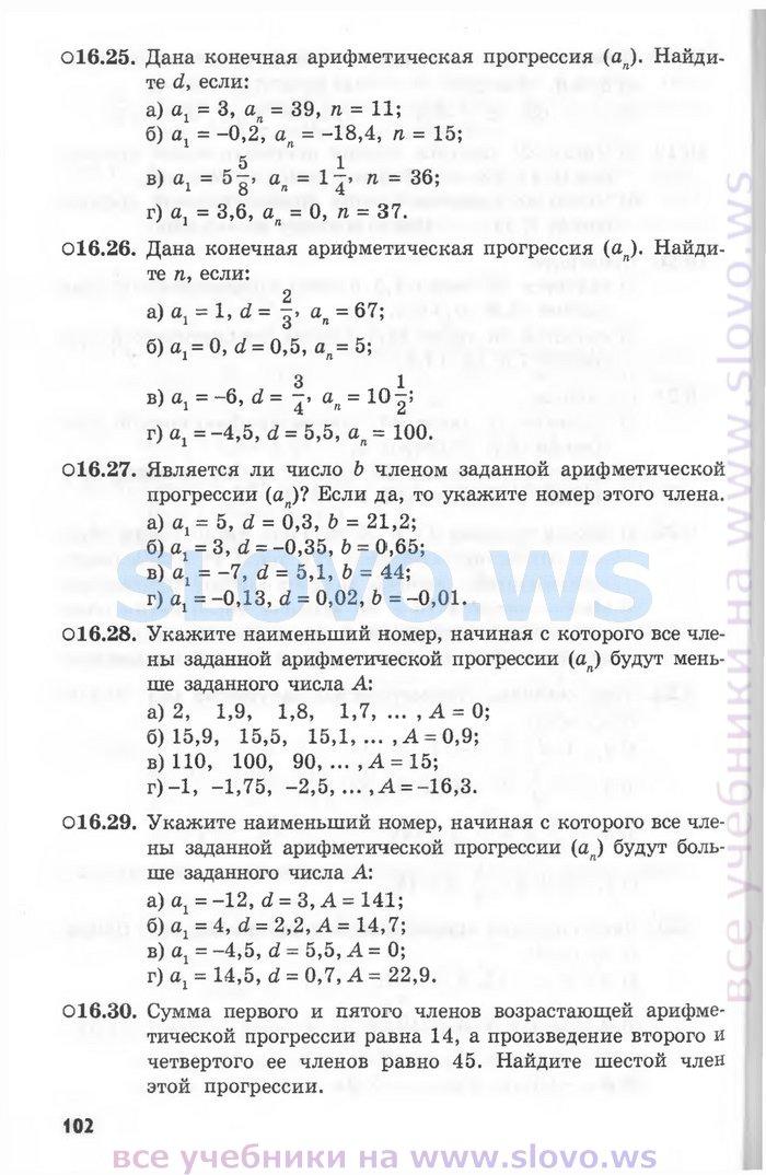 Гдз Для Кузнецова Приложения