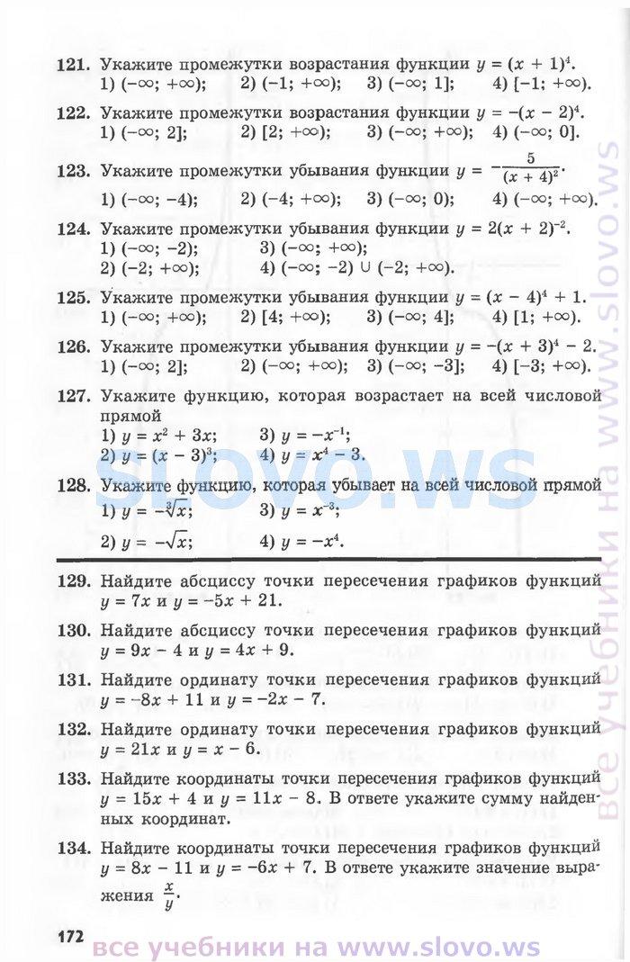 Задачник Для 9 Класса Мордкович