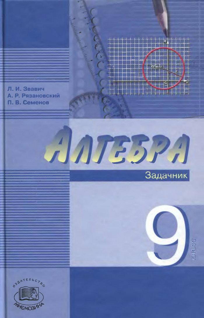 гдз алгебра 9 класс звавич рязановский семенов