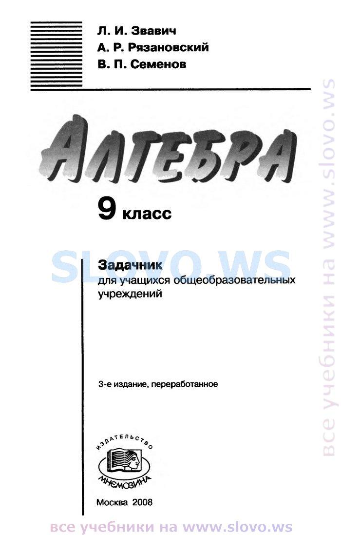 Гдз Русский язык Соловейчик Кузьменко