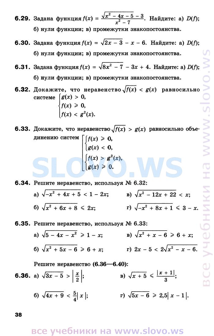 Гдз по алгебре за 9 класс звавич решебник