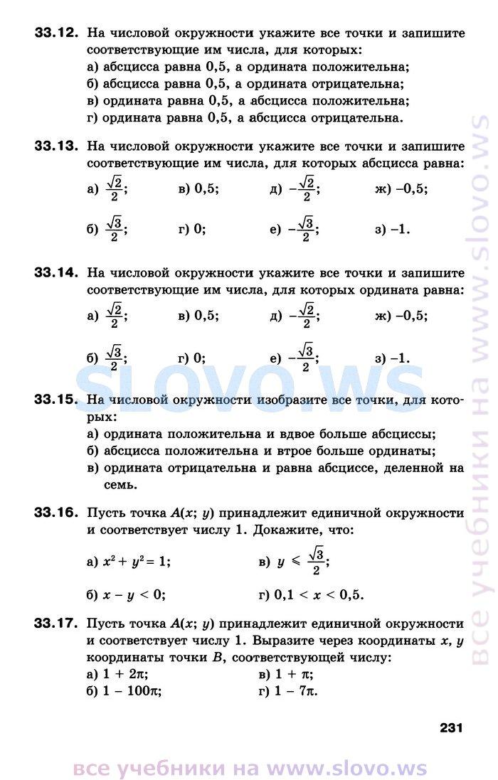 Скачать Решебник По Алгебре За 9 Класс Галицкий