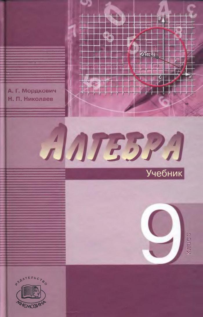 Книга алгебра учебник мордковича 9 класс