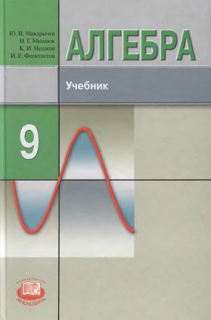учебник макарычева 9 класс онлайн