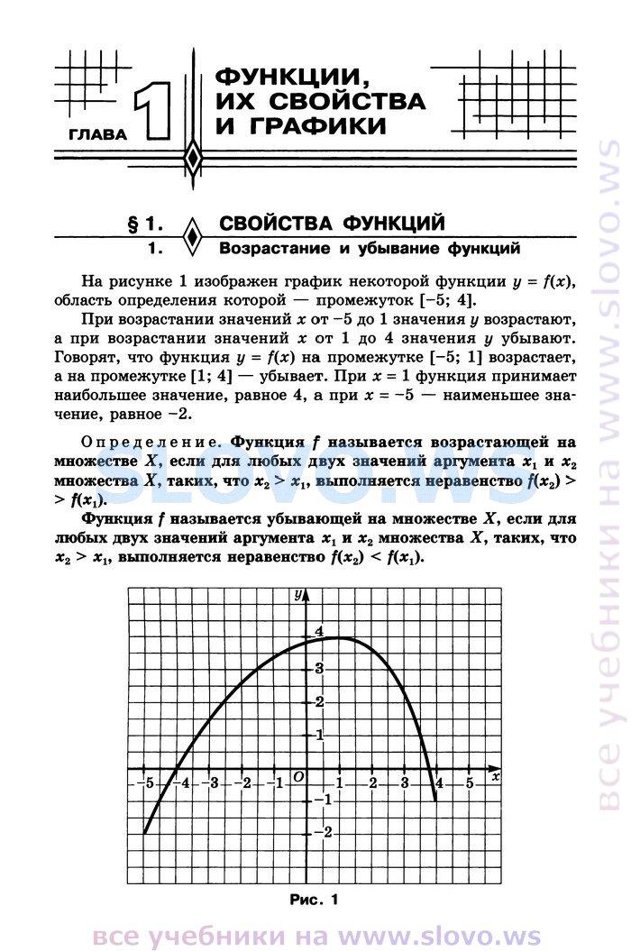 Алгебра гдз 8 кл slovo