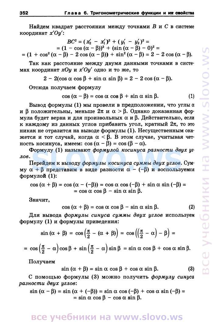 Алгебра 7 класс макарычев учебник гдз видео