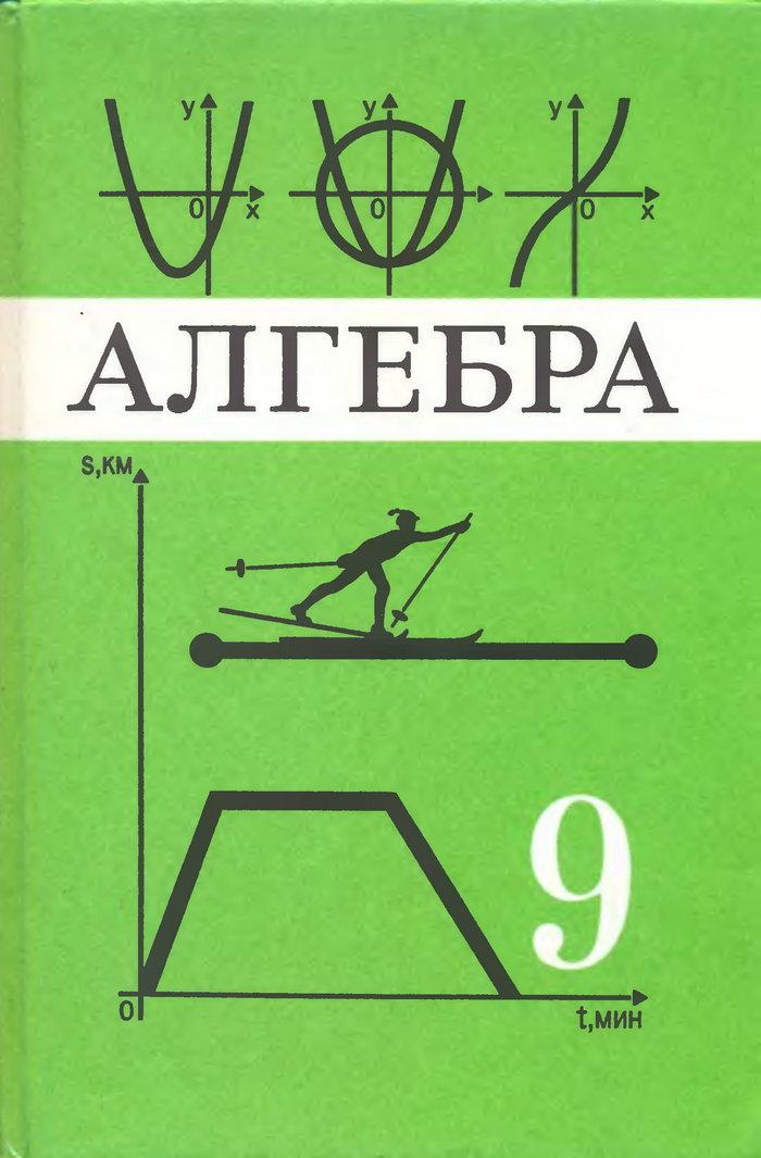 Обложка математика 9 класс теляковский решебник