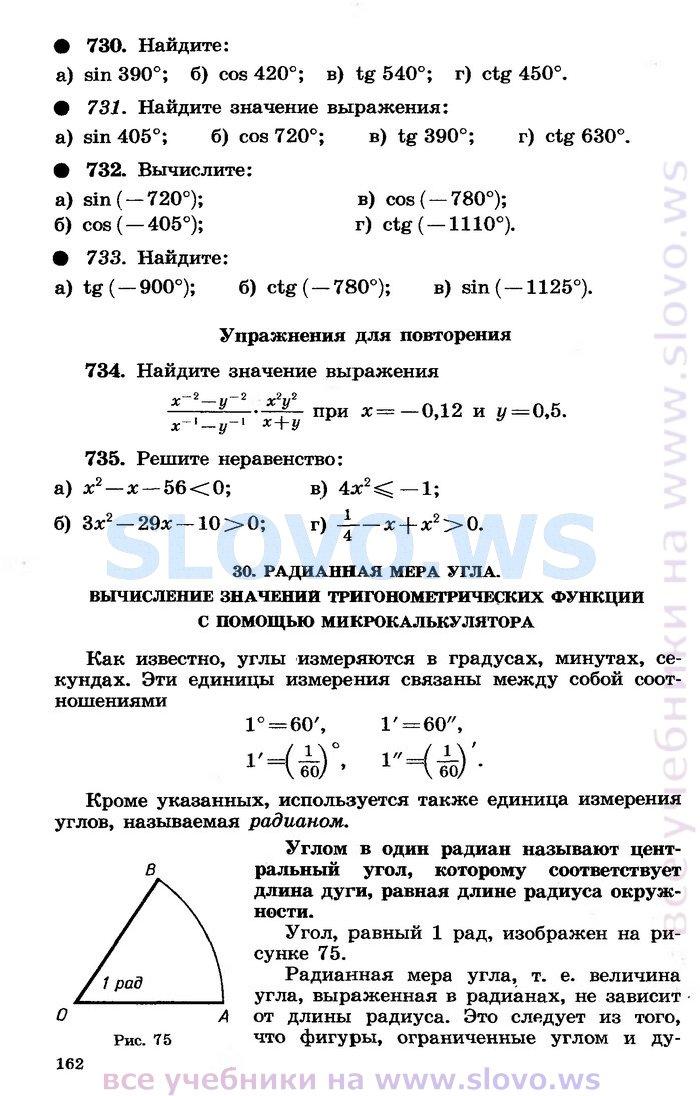 Тригонометрия 10 класс готовые домашние задания