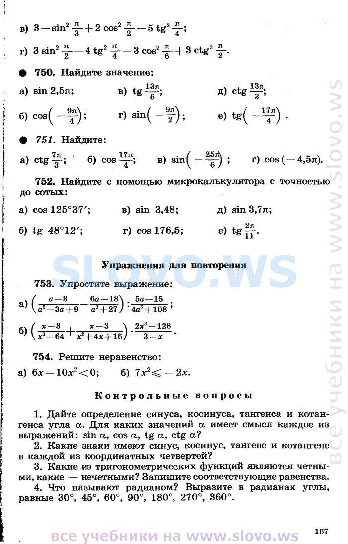 алгебра теляковский гдз тригонометрия 10 класс