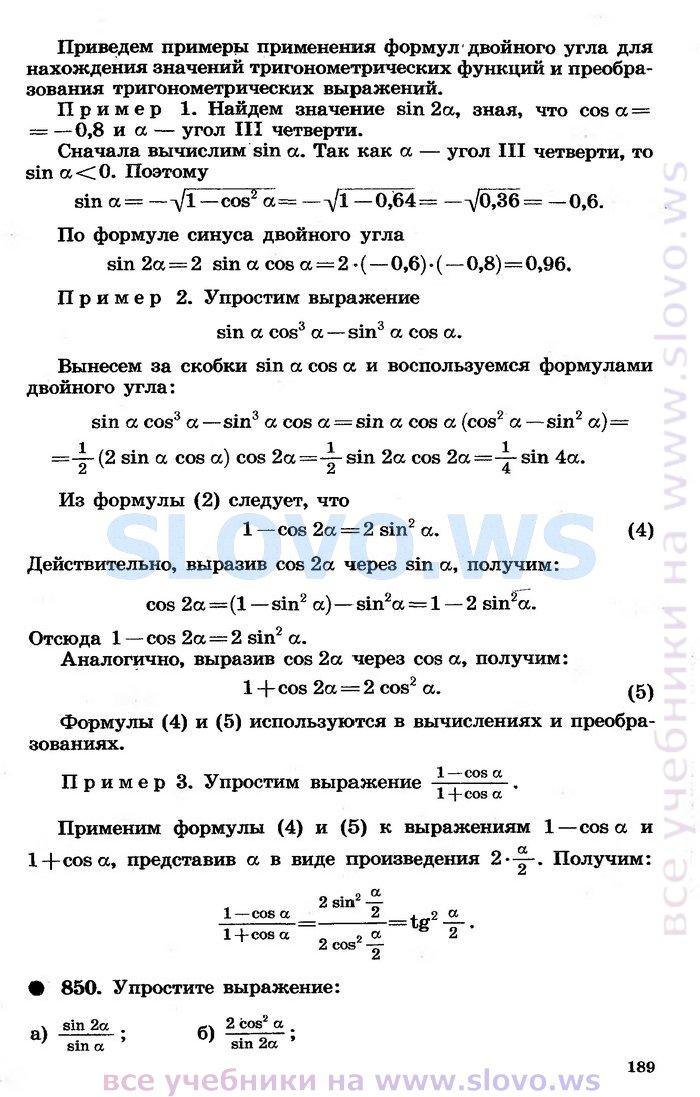 Решебник по тригонометрии под редакцией теляковского