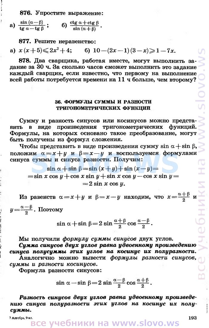 алгебра гдз класс теляковский тригонометрия 10