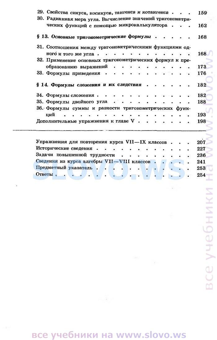 Алгебра класс гдз теляковский 10 тригонометрия