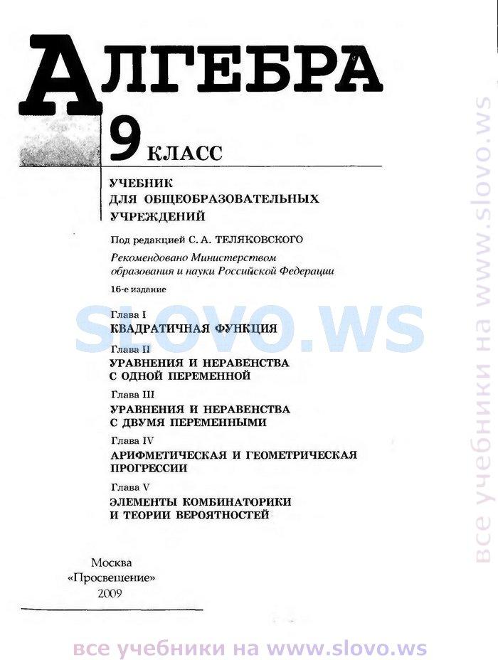 к алгебре класс с.а.теляковского 8 учебнику по гдз